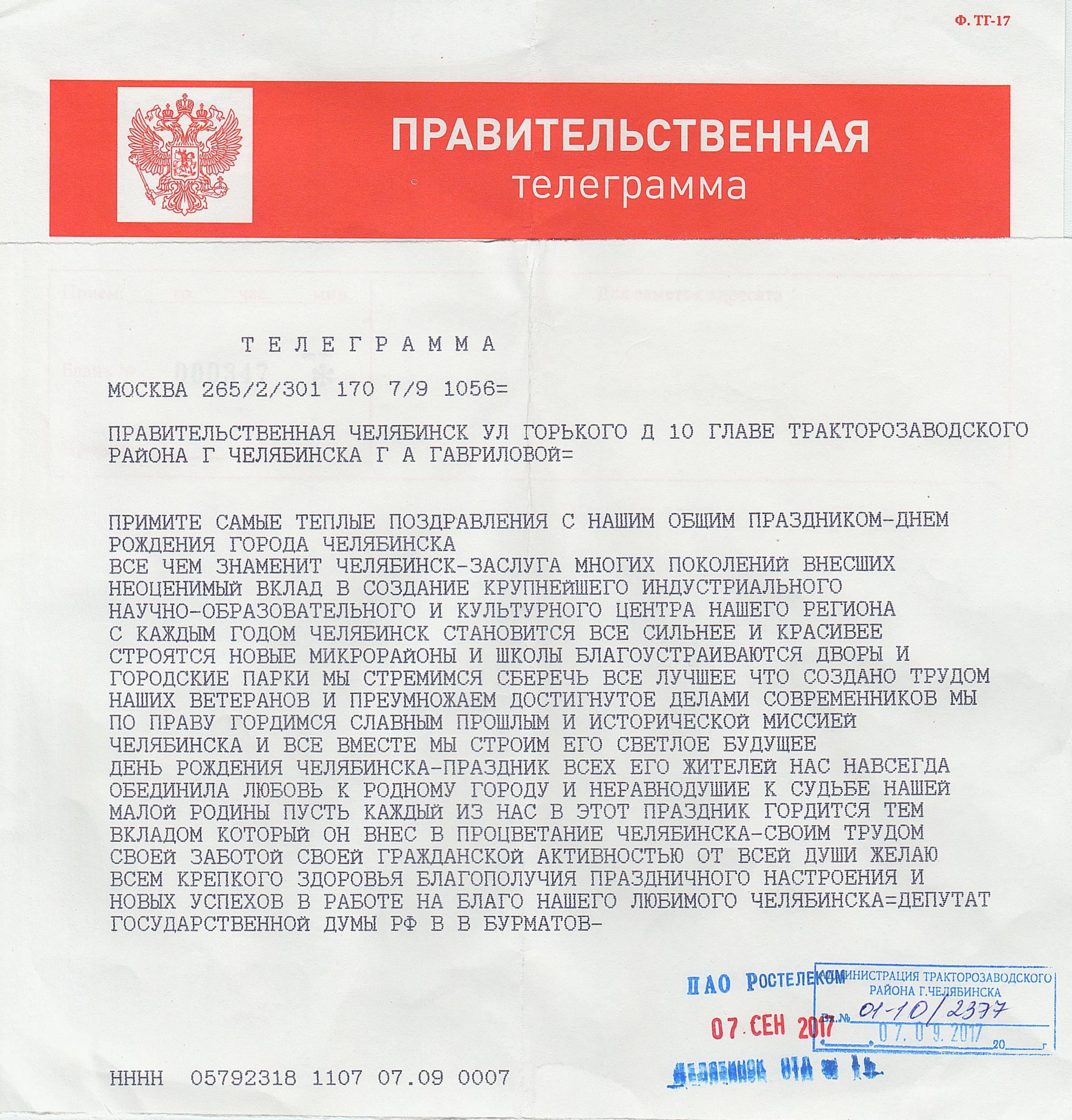 Поздравление главе администрации россии фото 218
